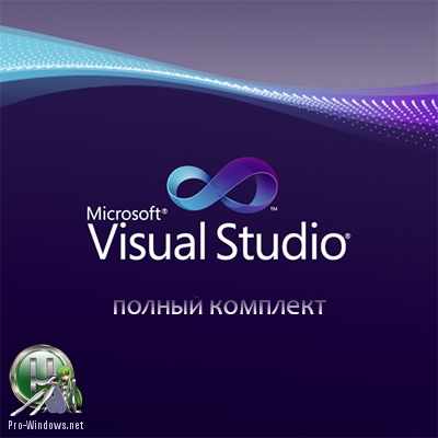 Системные компоненты Windows - Microsoft Visual C++ AIO Runtime Libraries Full Pack by Wilenty 09.01.2019