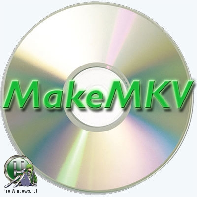 Конвертер видео - MakeMKV 1.14.2 beta