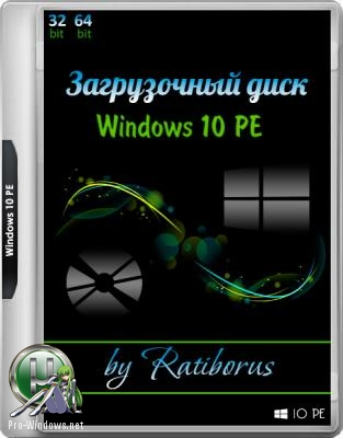 Загрузочный диск - Windows 10 PESE by Ratiborus v.1.2019 (x86/x64) (Ru) [16/01/2019]