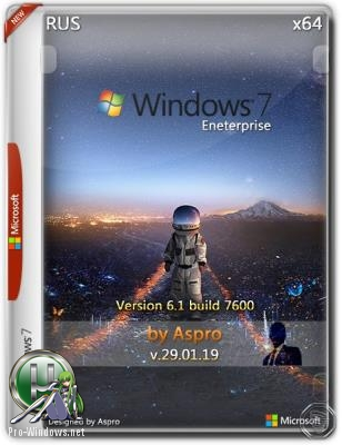 Windows 7 Enterprise SP1 x64 Rus v.29.01.19 by Aspro