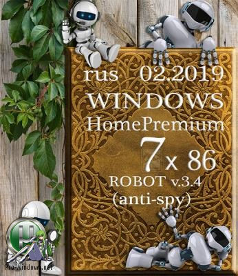 Windows 7 Home Premium ROBOT by novik v.3.4 (anti-spy) (x86) (02.2019)