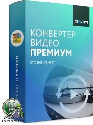 Конвертер видео - Movavi Video Converter 19.1.0 Premium RePack (& Portable) by TryRooM