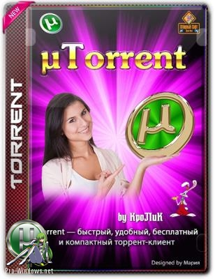 Торрент клиент - uTorrent 3.5.5 Build 45146 Stable RePack (& Portable) by KpoJIuK
