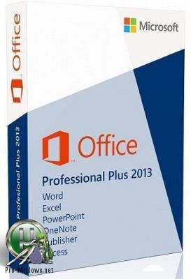 Офисный пакет 2013 - Office 2013 SP1 Professional Plus / Standard + Visio Pro + Project Pro 15.0.5119.1000 (2019.03) RePack by KpoJIuK