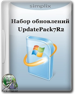 Пакет обновлений для Windows 7 - UpdatePack7R2 для Windows 7 SP1 и Server 2008 R2 SP1 19.3.15