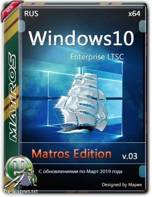 Windows 10 Enterprise LTSC 2019 64-bit Matros Edition 03