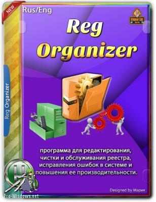 Оптимизация реестра Windows - Reg Organizer 8.28 + Portable