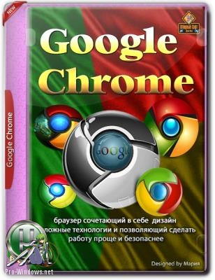 Браузер Хром - Google Chrome 73.0.3683.86 Portable by Cento8
