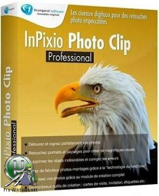 Удаление объектов с фотографий - inPixio Photo Clip 9 Professional RePack (& Portable) by TryRooM