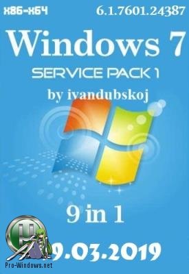 Русские редакции Windows 7 SP1 (x86-x64) [9in1] by ivandubskoj (19.03.2019)