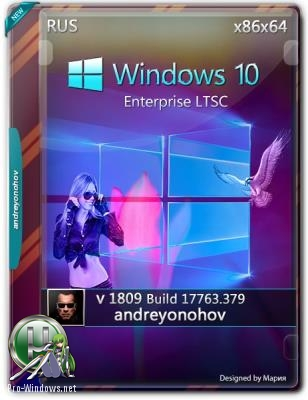 Windows 10 Enterprise LTSC 2019 17763.379 Version 1809 2DVD образа