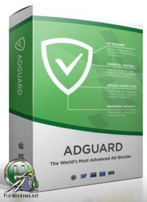 Эффективный блокировщик рекламы - Adguard Premium 6.4.1814.4903 Final / 7.0.2463.6201 Nightly | RePack & Portable by elchupacabra