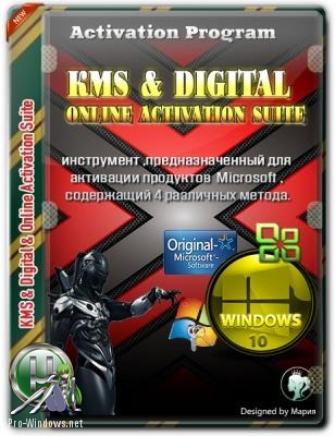 Чистый KMS активатор Windows - KMS & Digital & Online Activation Suite 6.9