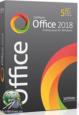 Набор программ для офиса - SoftMaker Office Professional 2018 rev 962.0418 RePack (& portable) by KpoJIuK