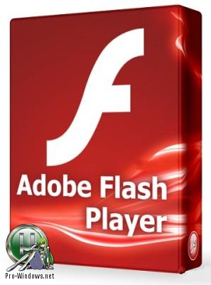 Флэш плеер - Adobe Flash Player 32.0.0.192 Final [3 в 1] RePack by D!akov