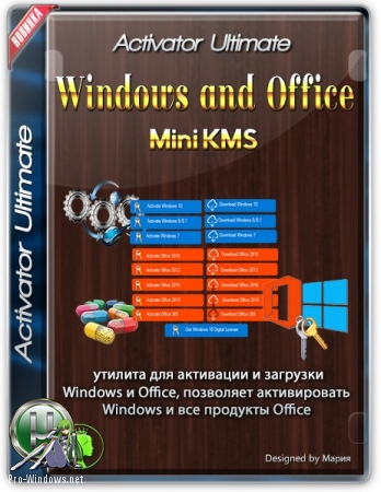 КМС активация Windows - Windows and Office Mini KMS Activator Ultimate 1.5