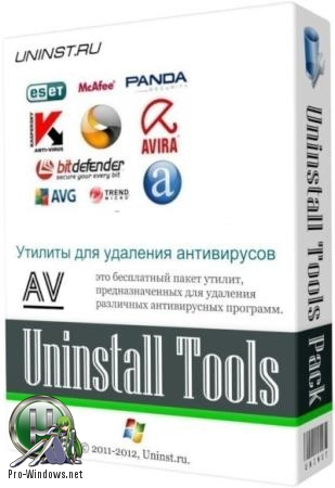 Корректное удаление антивирусов - AV Uninstall Tools Pack 2019.04