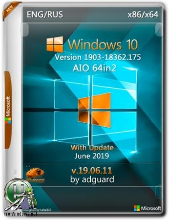 Windows 10, Version 1903 with Update [18362.175] AIO 64in2 by adguard (v19.06.11)
