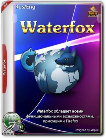 Браузер - Waterfox 56.2.11 + Portable