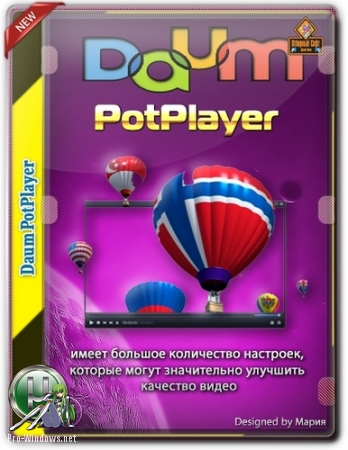 Мультимедийный плеер для Windows - Daum PotPlayer 1.7.18958 [DC 11.06.2019] | + RePack & Portable by KpoJIuK / D!akov