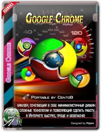 Браузер от Гугла - Google Chrome 75.0.3770.142 Portable by Cento8