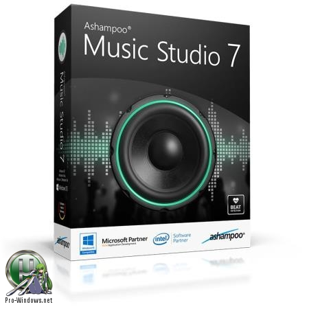 Обработка аудиофайлов - Ashampoo Music Studio 7.0.2.5 (1230) RePack (& Portable) by TryRooM