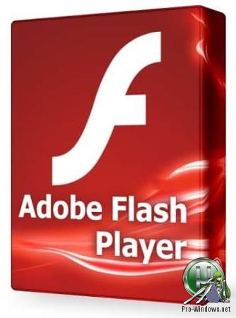 Флэш плагин для браузеров - Adobe Flash Player 32.0.0.238 Final [3 в 1] RePack by D!akov