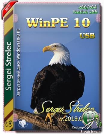 Загрузочный диск - WinPE 10-8 Sergei Strelec (x86/x64/Native x86) 2019.08.17
