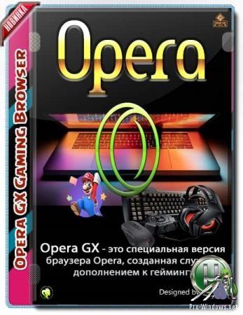 Заточенный под игры браузер - Opera GX 79.0.4143.60 + Portable