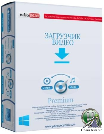 Загрузка видео из браузера - YouTube By Click Premium 2.2.115 RePack (& Portable) by TryRooM