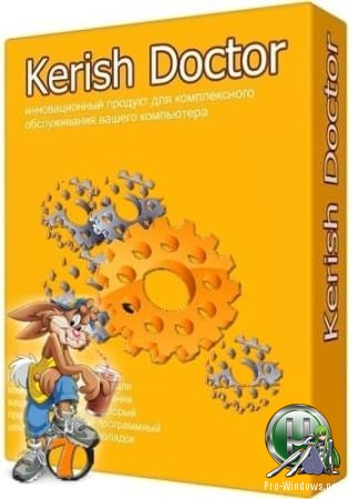 Защита и исправление ошибок Windows - Kerish Doctor 2019 4.77 RePack (& Portable) by elchupacabra