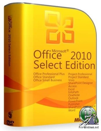 Офисные программы 2010 - Microsoft Office 2010 Pro Plus + Visio Premium + Project Pro + SharePoint Designer SP2 14.0.7237.5000 VL (x86) RePack by SPecialiST v19.9