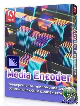 Сжатие медиафайлов - Adobe Media Encoder 2019 13.1.5.35 RePack by KpoJIuK