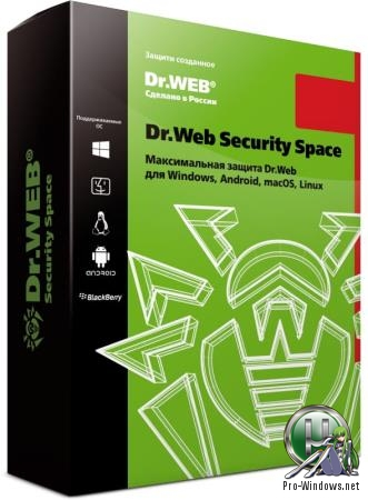 Мощный антивирус - Dr.Web Security Space 12.0.1.9250