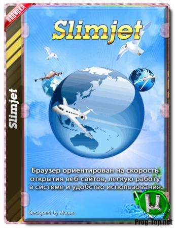 Альтернативный браузер для Windows - Slimjet 24.0.6.0 + Portable