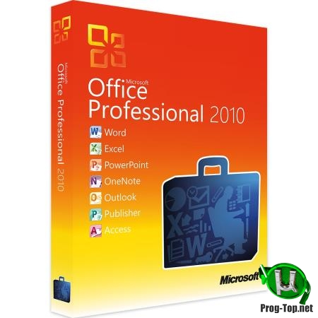 Офисный пакет 2010 - Office 2010 SP2 Professional Plus + Visio Premium + Project Pro 14.0.7237.5000 (2019.11) RePack by KpoJIuK
