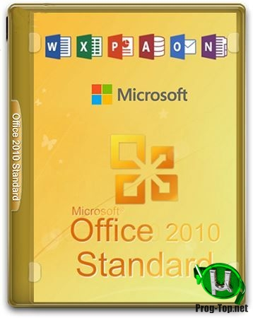 Офис 2010 - Office 2010 SP2 Standard 14.0.7237.5000 (2019.11) RePack by KpoJIuK