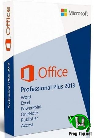 Офисный пакет 2013 - Office 2013 SP1 Professional Plus / Standard + Visio Pro + Project Pro 15.0.5189.1000 (2019.11) RePack by KpoJIuK