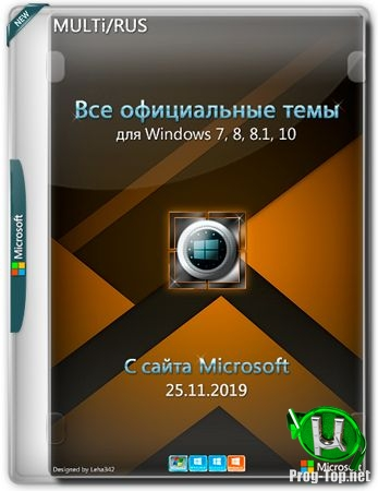 Темы для Windows с сайта Microsoft от 25.11.2019