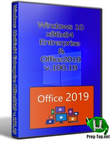 Windows 10x86x64 Entrerprise (1909) & Office2019 by Uralsoft
