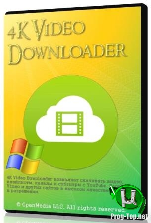 Аудио и видеозагрузчик - 4K Video Downloader 4.10.1.3240 RePack (& Portable) by TryRooM