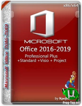 Офисный пакет 2019 - Office 2016-2019 Professional Plus / Standard + Visio + Project 16.0.12228.20364 (2019.12) RePack by KpoJIuK