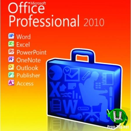 Офисный пакет 2010 - Office 2010 SP2 Professional Plus + Visio Premium + Project Pro 14.0.7237.5000 (2019.12) RePack by KpoJIuK