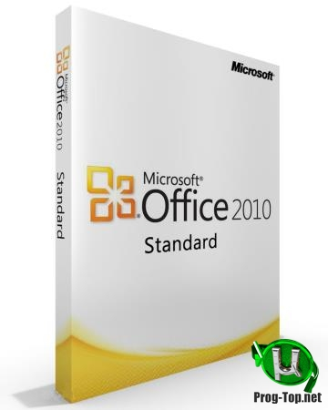 Офис 2010 - Office 2010 SP2 Standard 14.0.7237.5000 (2019.12) RePack by KpoJIuK
