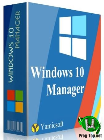 Набор полезных утилит - Windows 10 Manager 3.2.0 (DC 12.01.2020) RePack (& Portable) by D!akov