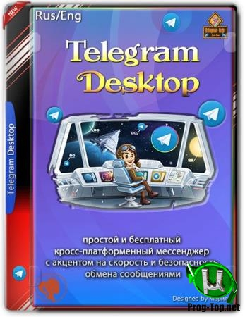 Организация конференций через интернет - Telegram Desktop 1.9.6 + Portable
