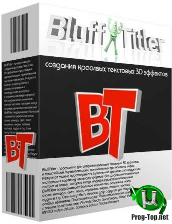 3D титры для видео - BluffTitler Ultimate 14.7.0.1 RePack (& Portable) by elchupacabra